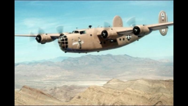 Знаменитые самолеты Consolidated B 24 Liberator