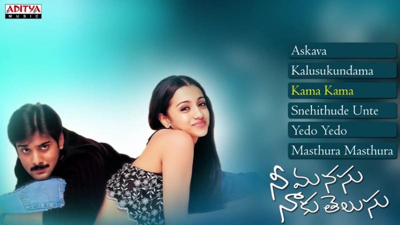 Nee Manasu Naaku 2003 Telusu Telugu Movie Songs Jukebox II Tarun Shreya Trisha