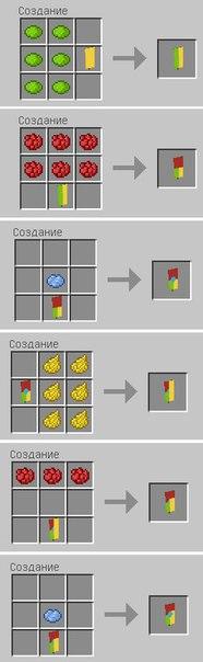 как сделать влаг в майнкрафте #3