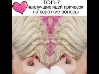 Топ-7 супер идей причёсок на короткие волосы
