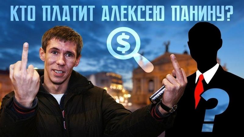 Кто платит Алексею Панину