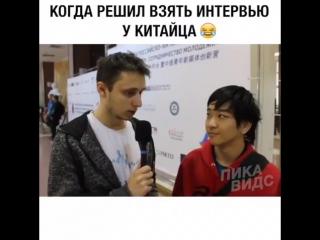 когда решил взять интервью у китайца