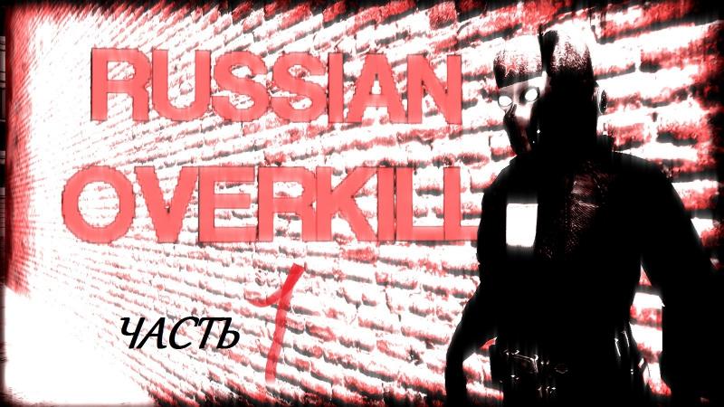 DOOM 2 Russian Overkill часть 1- Супер русский