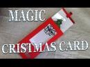 DIY 274 Magic cristmas card