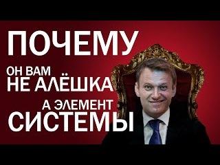 Навальный вам не Алёшка, а элемент системы