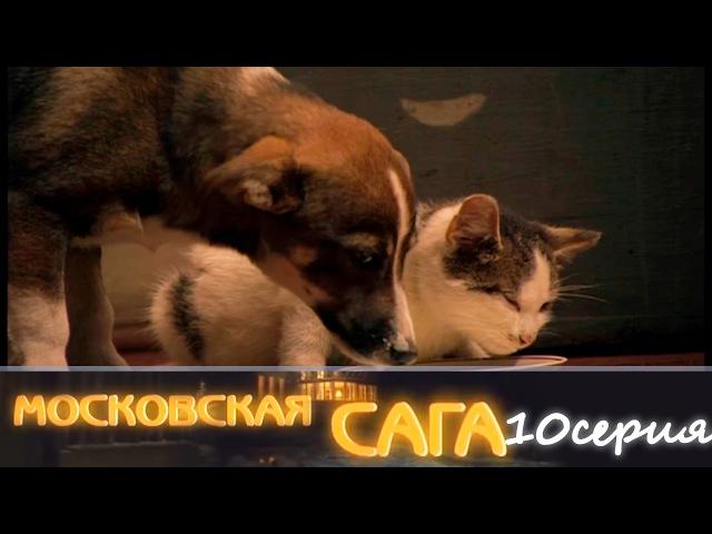 Московская сага 10 серия