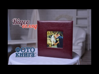 Весільна фотокнига  Відеоогляд