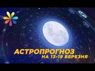Астропрогноз на 13-19 марта от Хаяла Алекперова + субтитры – Все буде добре. Выпуск...