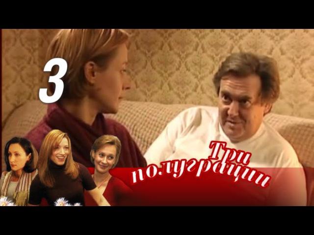 Три полуграции Серия 3 2006 Драма мелодрама @ Русские сериалы