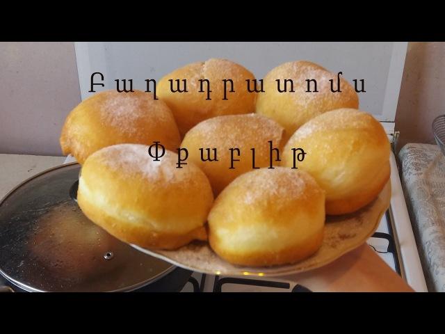 Ինչպես պատրաստել փքաբլիթ պոնչիկ Inchpes patrastel ponchik