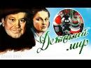 ДЕТСКИЙ МИР (мелодрама) СССР-1982 год (Доброе Кино)