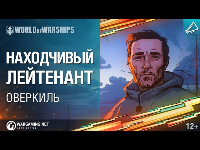 Оверкиль Находчивый лейтенант World of Warships