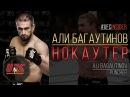 АЛИ БАГАУТИНОВ (ALI BAGAUTINOV). «НОКАУТЕР». ЛУЧШИЕ бойцы UFC! (Файт ТВ на русском) | UFCINSIDER