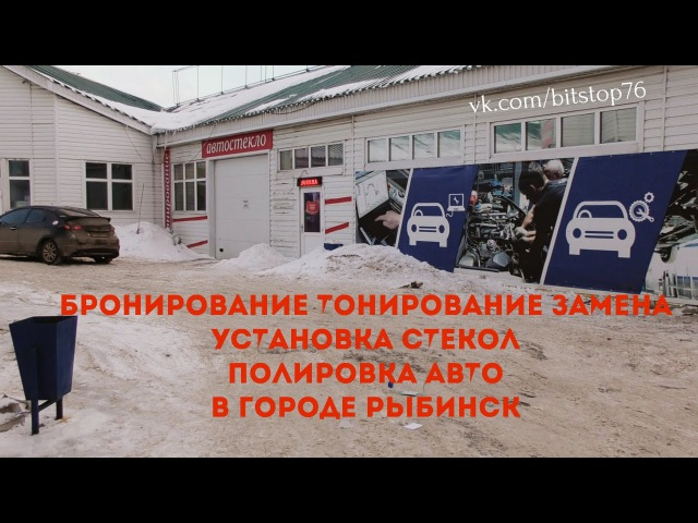 Презентация BITSTOP Рыбинск bitstop76