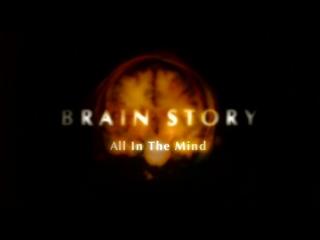 1. Все проходит через мозг / All in the Mind (BBC: Тайны мозга / BBC: Brain Story) 2000