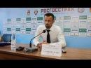 Пресс-конференция Сергея Семака после матча Уфа-Ростов | Press conference Sergey Semak Ufa-Rostov