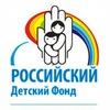 Российский детский фонд. Севастопольское РО