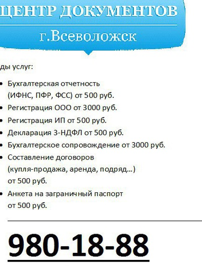 Документы для регистрация ип во всеволожске бухгалтерское обслуживание включает в себя
