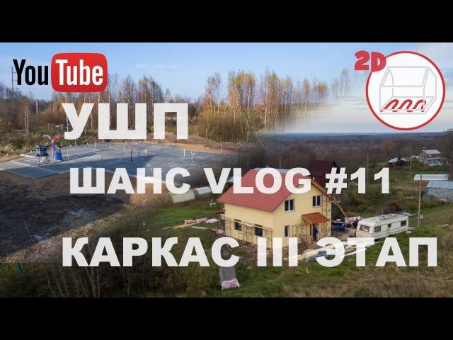 Залили УШП   Каркасный дом - III этап   2D   Пеники, Олики, Копорье   Андрей Шанс VLOG11
