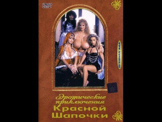 Эротические похождения Красной Шапочки _ Le avventure erotix di Cappuccetto Ross...