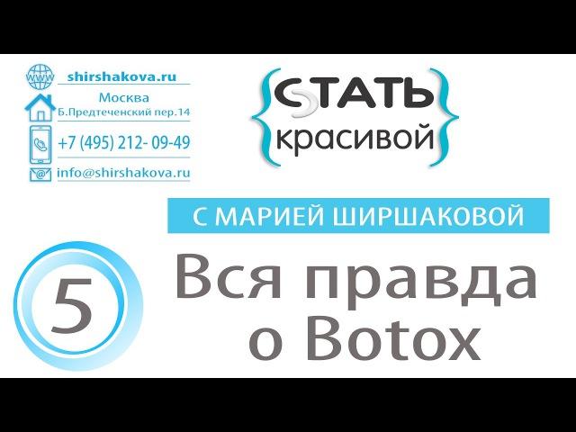 Стать красивой с Марией Ширшаковой Выпуск 5 Ботокс