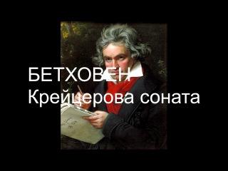 Beethoven Kreutzer Sonata Quintet \ Бетховен Крейцерова соната