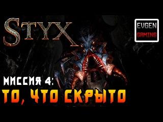 Styx: Shards of Darkness Миссия 4: То, что скрыто Прохождение на русском! Все Токены