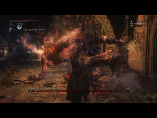 Bloodborne Сторожевой пёс Древних Богов