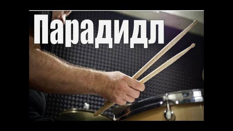 Урок на барабанах для начинающих - Парадидл.