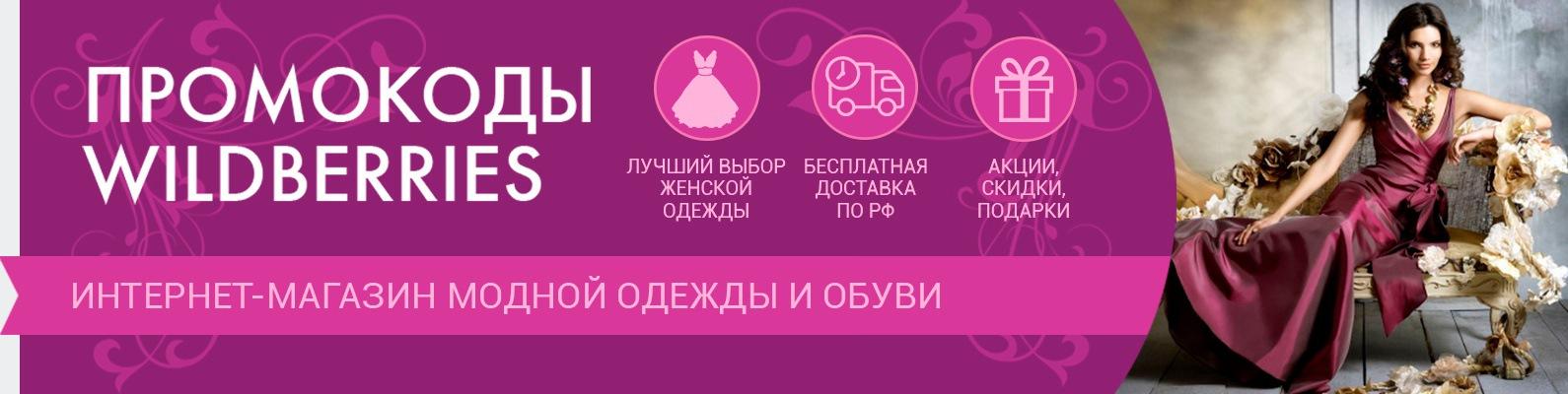 Промокод Wildberries   ВКонтакте 07bc879b16c