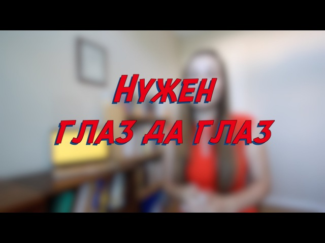 Нужен глаз да глаз W7D2 Common Russian Phrases Russian vocabulary lesson learn Russian
