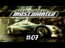 Прохождение Need for Speed Most Wanted 2005 Часть 7