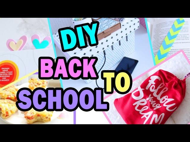 DIY Back to School * Организация рабочего стола КАНЦЕЛЯРИЯ Вкусняшки