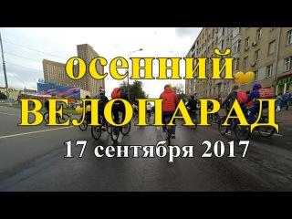Осенний московский Велопарад 17 сентября 2017