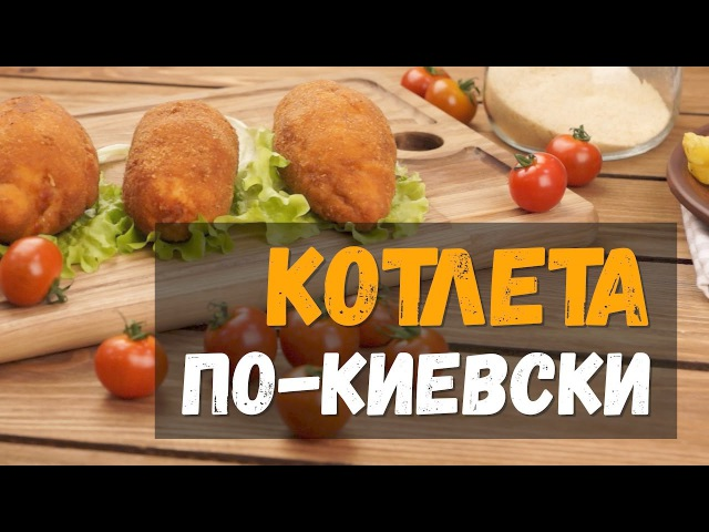 Котлета по киевски лучший рецепт в домашних условиях