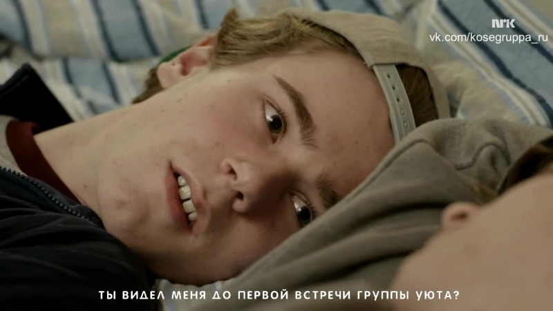SKAM 3 отрывок 10 серии 3 сезона (русские субтитры)