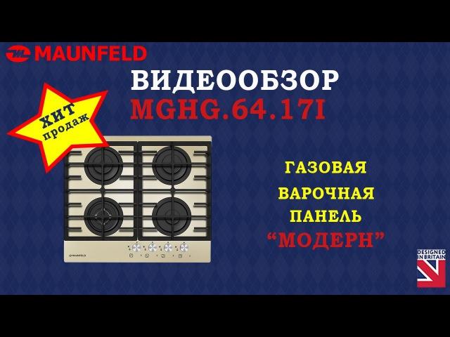 Видеообзор. Варочная панель MAUNFELD MGHG.64.17I