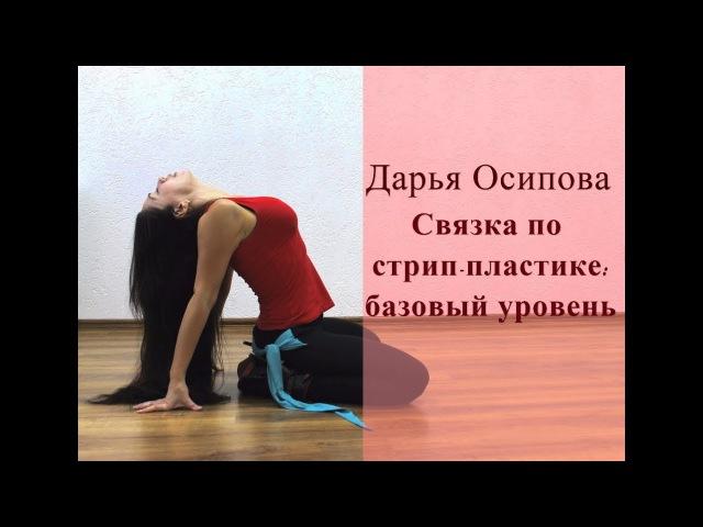 Стрип пластика: танцевальная связка базовый уровень