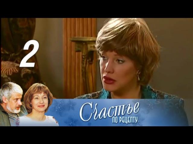 Счастье по рецепту Серия 2 2006 @ Русские сериалы