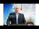 Pozdravlenie s Dnem Rozhdeniya Antonine ot Pytina Golosovoe pozdravlenie Prezidenta