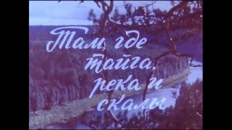 1990г Там где тайга река и скалы Северный Урал Док фильм СССР