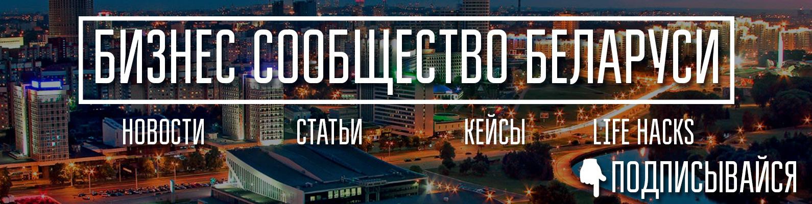 229bf76755a4 Бизнес сообщество Беларуси | ВКонтакте