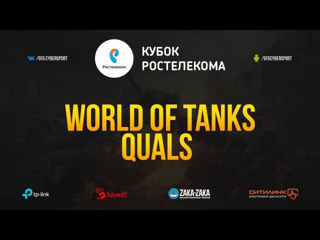 Кубок Ростелекома 2017 WoT HardCase vs Drom