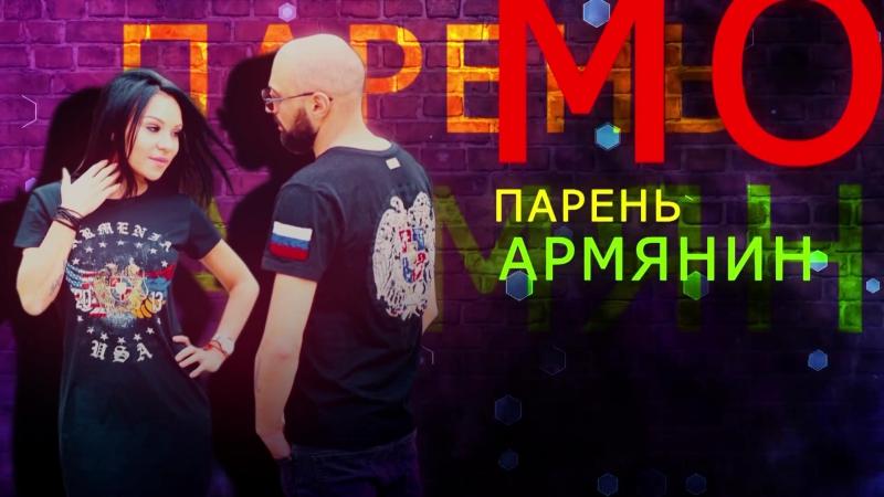 картинка мой парень армянин весьма успешной кино