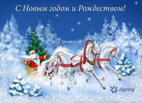 Новогодние открытки и поздравления с 2019 годом и рождеством