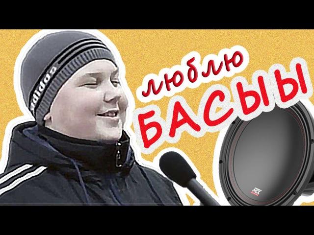 Я люблю басы Drum and bass remix Человек сабвуфер Сабвуфермэн