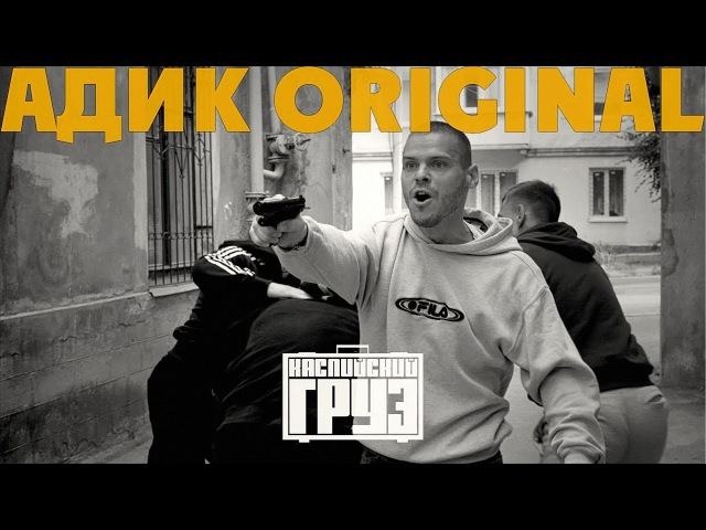 Каспийский Груз Адик original официальное видео