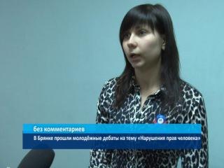 ГТРК ЛНР.В Брянке прошли молодёжные дебаты на тему Нарушения прав человека.
