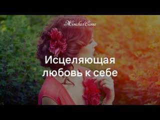 """Вебинар """"Исцеляющая любовь к себе"""" — Женская Санга —"""