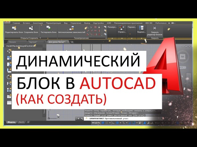 Динамический блок в Автокад Как создать блок в AutoCAD